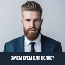 Зачем нужен крем для волос?