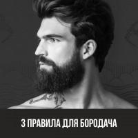 3 главных правила бородача