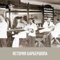 Історія виникнення барбершопів