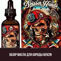 Обзор масла для бороды Benzin от Scissor Hands