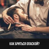 Как бриться опасной бритвой?