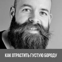 7 проверенных советов о том, как отрастить густую бороду