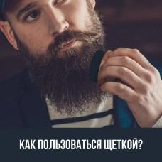 Как пользоваться щеткой для бороды для максимального эффекта?!