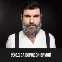 Как ухаживать за бородой зимой?
