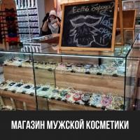 Лучший магазин мужских аксессуаров в Украине