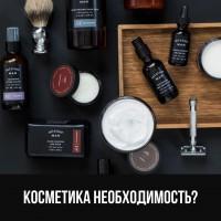 Мужская косметика - современная необходимость всех мужчин