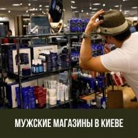 Магазины мужской косметики в Киеве