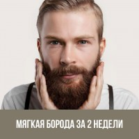 Как сделать бороду мягче за 2 недели?!