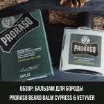 Обзор бальзама для бороды Proraso Beard Balm Cypress & Vetyver
