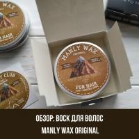 Обзор мужского воска для волос Manly Wax Original