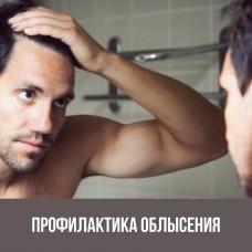 Профилактика мужского облысения