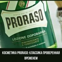 Косметика Proraso: классика проверенная временем
