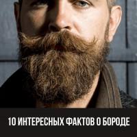10 цікавих фактів про бороду