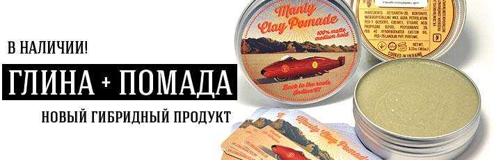 MANLY CLAY POMADE